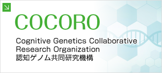 COCORO|Cognitive Genetics Collaborative Research Organization 認知ゲノム共同研究機構